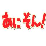 animesong DENPA mix (CLUB EDIT)