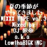 夏の季節がやってきましたMIXXX TAPE vol.3/DJ 狼帝 a.k.a LowthaBIGK!NG