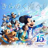 "Tokyo DisneySEA 15th Anniversary ""The Year of Wishes"" MIX"