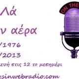 Lila on air.......12-4-2013