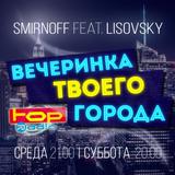 Вечеринка твоего города - 150417 (Top Radio LIVE)