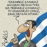 Special Greece