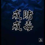 { IceBell ● Live The Night 私● GreatSpirit Bootleg ● OneHeart 私} 【2K18 Fastkiki for Alex by DJCMS】