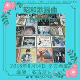 NOJIMAX LIVE DJ MIX 20 HARD-OFF SHO-WA KAYOUKYOKU MIX VOL.2 歌謡曲