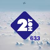 Luboš Novák - 2Hot 633 (30.5.2019)