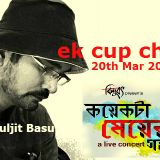 Ek Cup Cha 20th March 2016 Interview with Bipuljit Basu and Bangladesher Dhol
