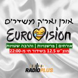 EUROVISION 2018 part 1 with commentary - Radio Plus