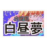 TOO MUCH HEAVEN/37/白昼夢mix/2019-05-14