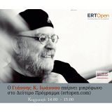 02/11/2014 Γιάννης Κ. Ιωάννου - Τα παιδικά μου χρόνια μέσα απ' τα τραγούδια.