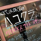 ハコクラ 2017-12-24 再現Mix