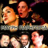 Μαύρη Παρηγοριά - Ελληνικό Μονόπρακτο