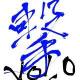 一撃vol.0
