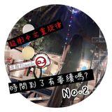 DJ煜翔 . 2019【 時間到了有要續嗎 No.2 精緻版 Fan專屬 超衝中英重旋律】
