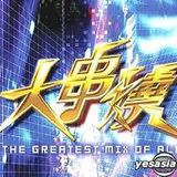 80's 大串燒 The Greatest Mix of all Vol.1