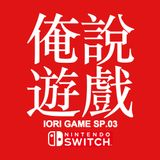 俺说游戏SP03:任天堂Switch