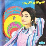 70's Iranian Mixtape