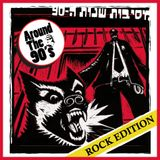 Around The 90's ☆ Rock Edition ☆ 13/06/14 - Stav Ben Yakar (Dj Set)