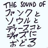 The Sound Of ファンクとソウルとディースコとジャズにおどる