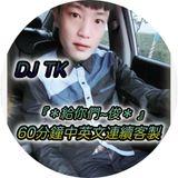 《DJ TK》•『*給你們~俊* 』•60分鐘中英文連續客製