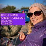 ΤΙΠΟΤΑ ΤΥΧΑΙΟ |20.02.2020 |GLOBAL FRESH MUSIC|MIRANDA KOROVILA| BLVRADIO