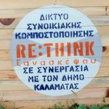 """""""Εναλλακτικές Διαδρομές"""": Η Κοιν.Σ.Επ. Συνοικιακής Κομποστοποίησης Καλαμάτας RE-THINK (Μυρτώ Φοίφα)"""