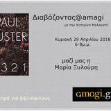 Διαβάζοντας@amagi 29/04/2018 Αφιέρωμα στον Paul Auster με τη Μαρία Ξυλούρη