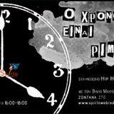 Ο Χρόνος είναι Ρίμα 09-04-16