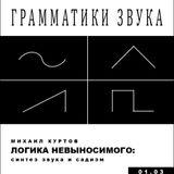 Михаил Куртов - Логика невыносимого: синтез звука и садизм (1.03.2016)