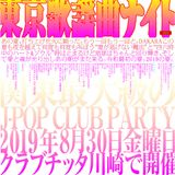 LIVE REC 20190830 -TOKYO KAYOUKYOKU NIGHT 2019-