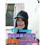 DJ Sunny - 醫生說藥不能停 《璇璇專屬》2018