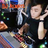 DJ Always - 2016簡潔有力(客製專屬)