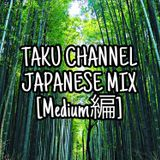 TAKU CHANNEL ALL JAPANESE MIX [MEDIUM 編]