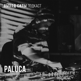 Vykhod Sily Podcast - Paluca Guest Mix