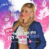 כחול ורוד לבן 2016 DJ KITTY