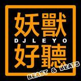 DJ LEYO (TAIWAN) - BEAST & BEATS MIX 妖獸好聽