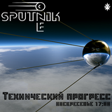 sputnik.one - Технический прогресс #6