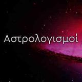 Αναλυτικές προβλέψεις μέχρι 28/10. Οι μοιραίες σχέσεις στην αστρολογία!