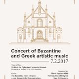 Extrait du Concert de musique Byzantine le 7/2/2017 - Préparation à l'entrée du Carême - RTBF