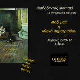 """Διαβάζοντας@amagi 24/09/2017 Συνέντευξη της Αθηνάς Δημητριάδου. Αφιέρωμα στον """"Στόουνερ""""."""