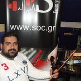 Ο Γρηγόρης Αλυσσανδράκης στο S Radio
