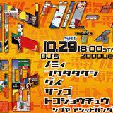 111029電気グルーヴナイト @Acid Panda Cafe リプレイ