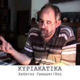 KYPIAKATIKA 3-3-2013 - με τον Στάντη Αποστολίδη