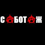"""Саботаж"" на гости в НРБ (29.11.15)"