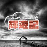 輝遊記 #GoWestReplay 2018-04-22
