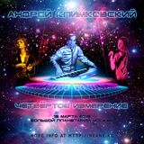 «Fourth Dimension» - live electronic Show of Andrey Klimkovsky & Friens - 15 Mar 2013