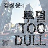 김성윤의 투덜투덜 6회 2014.06.22