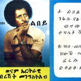 El Reino De Aksum: Música de Eritrea y Etiopía