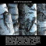 2001 Выпуск №12 - про русский рок 2001 (в гостях Антон Свиркин)