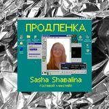 Продленка - сезон 1 - эпизод 13 - Саша Шабалина