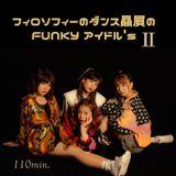 フィロソフィーのダンス贔屓FUNKYアイドル's-Ⅱ-110min.Ver-